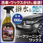 カーワックス スプレー 液体 ドライワード クリーニング ワックスがけ 撥水 艶出し 洗車 車用 コーティング メンテナス