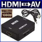 ����ݥ��å� HDMI RCA �Ѵ� �����ץ� HDMI������ݥ��å� USB ���� �ƥ�� ���ޥ� �����ൡ �� AV �� ����ѥ���