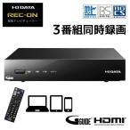 テレビチューナー 地デジ BS CS HVTR-BCTX3 REC-ON 視聴 外付けHDD対応 録画 トリプルチューナー アイ・オー・データ
