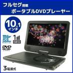 Arwin アーウィン  ポータブルDVDプレーヤー 10.1インチ APD-101FR