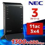 無線LANルーター NEC 11ac PA-WG1900HP2 一戸建て マンション 親機 子機 中継機 コンパクト WiFiルーター 無線LAN 訳あり