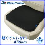 BONFORM 5851-43BK サポートクッション エアリウム 46x46cm ヒップ型 ブラック 軽 普通車用