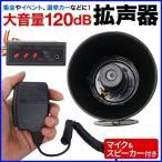 拡声器 車載 30W 120db マイク スピーカー アンプ 音量調節 集会 イベント