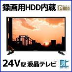 液晶テレビ 24インチ FT-A2408HB ハードディスク内蔵 テレビ 24V型 視聴 録画 地デジ ネクシオン