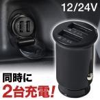シガーソケット USB 2連 薄型 カーチャージャー 12V 24V iPhone iPad スマートフォン 充電 車 LEDライト カー用品