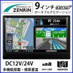 カーナビ 9インチ ゼンリン ポータブルナビ ワンセグ PNV-D9019 12V 24V ナビゲーション 検索 豊富 案内 安全 運転 オービス アシスト