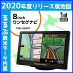 カーナビ 8インチ ワンセグ 2020年版 地図 るるぶ 観光データ TNK-830DT ポータブルナビ ドライブ 旅行 ナビ 安全運転 オービス カイホウ