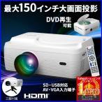 プロジェクター 家庭用 DVD 一体型 DVDプレーヤー VAP-9000 ティーズ 30〜150インチ 投影機 USB SD HDMI