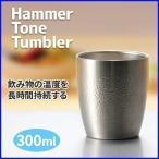 タンブラー 300ml 保温 保冷 ハンマートーンタンブラー HT-300 お酒 コーヒー 飲み物 ロックグラス コップ プレゼント 贈り物 父の日