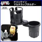 カップホルダー 車用 マルチ ドリンクホルダー ZE-30 槌屋 ヤック 1本 2本 マルチホルダー ペットボトル 缶 紙パック