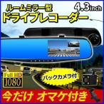 ドライブレコーダー 2カメラ 一体型 前後 ミラー型 ドラレコ オマケ付き 簡単取付 駐車監視 ドライブ レコーダー ミラー 録画 再生 車