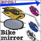 汎用 バイクミラー 左右セット 楕円 ファイヤーデザイン 正ネジ 10mm 対応  M10 カスタム バイク スクーター バックミラー サイドミラー バイクパーツ
