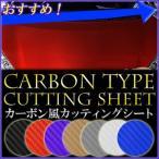 カーボン風 マーキングフィルム 127×100cm カッティングシート カットシート カーボンフィルム カーボンシート 黒 赤 紫 金 銀 白 紺 7色