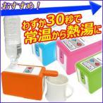 湯沸かし クイックボイル ボトル サーバー TI-KBS500 ペットボトルサーバー 湯沸かしサーバー 熱湯 常温水 給湯 給水 クイックボトルサーバー