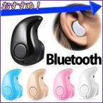 イヤホン Bluetooth ハンズフリー ワイヤレスヘッドセット S530 5色 通話機能搭載 片耳インナーイヤー型 マルチポイント接続 ブルートゥース イヤフォン