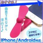 コンパクトモバイルファン ピンク ホワイト スマホ スマートフォン 携帯扇風機 iPhone Android スマホ扇風機 スマホ用扇風機 小型 USB ファン 送風機