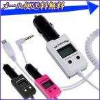 FMトランスミッター VTC-TM05 シリーズ スマートフォン専用 ヴァーテックス microUSB充電機能付 トランスミッター VERTEX