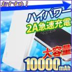 モバイルバッテリー 大容量 残量表示 10000mAh 即納 急速充電 軽量 4回 充電 スマホ iPhone 充電器 USB 2ポート スマートフォン KEIYO JP-97
