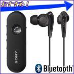 ソニー イヤホン Bluetooth ウォークマン ノイズキャンセリング カナル型 ワイヤレス MDR-EX31 ヘッドホン ブルートゥース イヤフォン