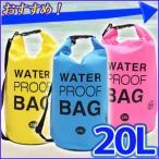 防水バッグ ウォータープルーフバッグ 20L 大容量 ブルー イエロー ピンク ドライバッグ 防水カバン 鞄 ビーチバッグ