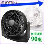 サーキュレーター 扇風機 HKC-10 コンパクト 空気循環 冷房 暖房 送風機 角度調節 ブラック ホワイト 卓上 小型 風力調節 夏 冬 家電