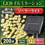 イルミネーション LED ソーラー 200球 イルミネーションライト 12m ブルー ホワイト シャンパン ミックス 自動点灯 防水 防滴 防雨 kagayaki
