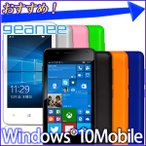 スマホ スマートフォン 本体 マイファースト Windowsフォン WPJ40-10 Windows10 モバイル ブラック ホワイト 3色 リアカバー付 携帯電話 LTE SIMフリー geanee