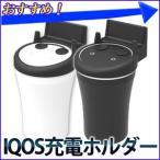 iQOS 充電ホルダー アイコス 充電器 ホワイト ブラック iQOSホルダー 2本同時充電 車載 車内 ドリンクホルダー サイズ USB シガーソケット