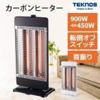 電気ヒーター カーボンヒーター 省エネ 暖房 ヒーター CHM-4531 遠赤外線 テクノス