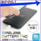 ワイヤレス充電器 iPhone アンドロイド ワイヤレス充電パッド Qi規格対応 ワイヤレス 充電器 アイフォン スマホ 無接点充電 置くだけ