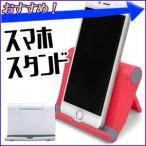 スマホスタンド 卓上 角度調節 スマートフォン スタンド スマホ iPhone iPad タブレット 立てかけ 折りたたみ 滑りにくい 持ち歩き アイフォン