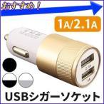 シガーソケット USB 2連 2ポート 車載 スマホ 充電 USB機器 使用可能 車 車内 USB変換 12V 自動車 ソケット コンパクト