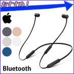 イヤホン Bluetooth iPhone ワイヤレス Apple BeatsX マイク インイヤー 高音質 コードレス iOS Android