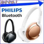 ヘッドホン Bluetooth ワイヤレス マイク付き フィリップス Flite SHB4805 密閉型 無線 ヘッドフォン コードレス 音楽 通話