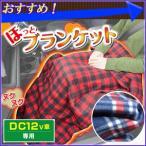 電気毛布 車用 ブランケット 12V 掛け 105×145cm ひざ掛け 毛布 レッド ネイビー チェック 快適 ドライブ 冬 暖房