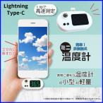 温度計 非接触 スマホ iPhone デジタル 小型 軽量 HDL-ODK21004 携帯 持ち歩き コンパクト lightning type-c ミニ温度計