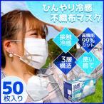 マスク 不織布 50枚 冷感 平ゴム 白 3層構造 使い捨て 高機能 ひんやり 冷たい 夏 予防 対策 立体 プリーツ ホワイト