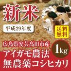 【平成28年産】【新米】安心・安全!合鴨農法 お米 コシヒカリ 玄米 無農薬 有機肥料 広島県安芸高田市産 アイガモ農法 あいがも農法(1kg)
