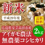 【平成28年産】【新米】安心・安全!合鴨農法 お米 コシヒカリ 玄米 無農薬 有機肥料 広島県安芸高田市産 アイガモ農法 あいがも農法(2kg)
