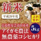 【平成28年産】【新米】安心・安全!合鴨農法 お米 コシヒカリ 玄米 無農薬 有機肥料 広島県安芸高田市産 アイガモ農法 あいがも農法(5kg)