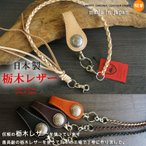 Wallet Chain - 日本製 栃木レザー 本革 ハンドメイドコンチョトップ付き皮ひも レザーロープ ベルトロープ 革ひも 新色入荷 約50cm