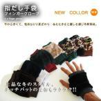 暖かフィンガーグローブ 指だし手袋 10色展開;P258-