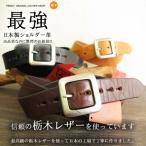 栃木レザー ベルト メンズ 安心の日本製 最強本牛革ベルト ショルダー 3色展開30〜52インチ SB-B SB-C 新品