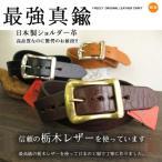栃木レザーベルト 安心の日本製 最強本牛革ベルト 真鍮バックル ショルダー 3色展開30〜52インチ SB-BG SB-CG 新品