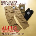 ショッピングカーゴ ALPHA(アルファ)9ポケット カーゴパンツ TB1004 SIZE S〜XL カーキ 黒 セージ ミリタリー 9POCKET CARGO 軍パン メンズ