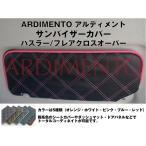 【ブラック×レッド】ARDIMENTO アルディメント サンバイザーカバー ハスラー