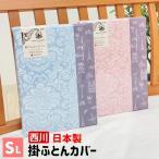 掛カバー シングル 京都西川 日本製 綿100% 掛ふとんカバー (CM−L)