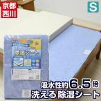 約6.5倍  除湿シート シングル 京都西川 洗える 除湿シーツ 吸湿センサー付 (5JS032) ブルー