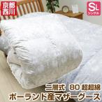 シングル 京都西川 ローズ ポーランド産マザーグース93% 二層式 80超長綿 羽毛ふとん 1134Pレックス