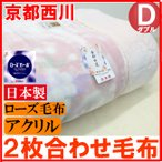 ダブル 京都西川 ローズ毛布 日本製 アクリル 二重合わせ毛布 (花もよう)